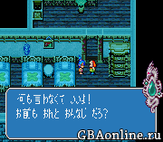 Breath of Fire II – Shimei no Ko