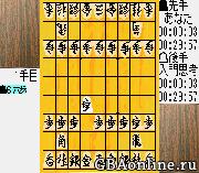 Morita Shougi Advance